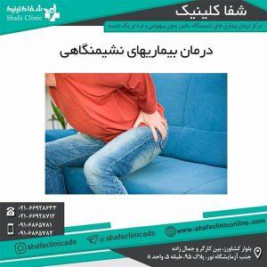 درمان بیماریهای نشیمنگاهی